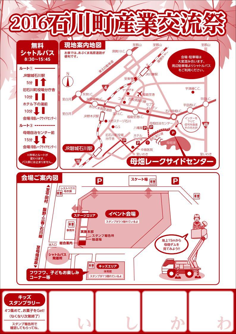 シャトルバス・会場案内.JPG