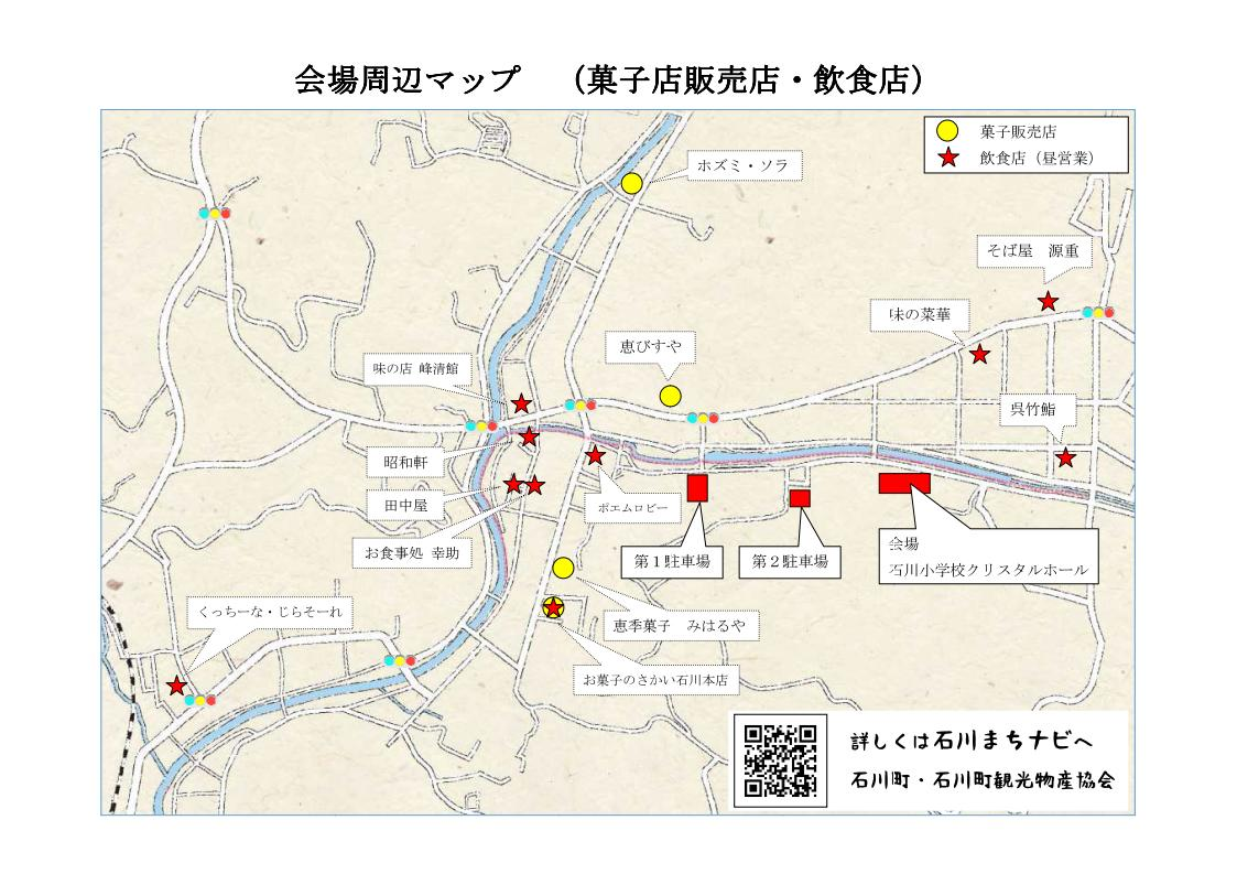 会場周辺マップ(飲食店等).JPG