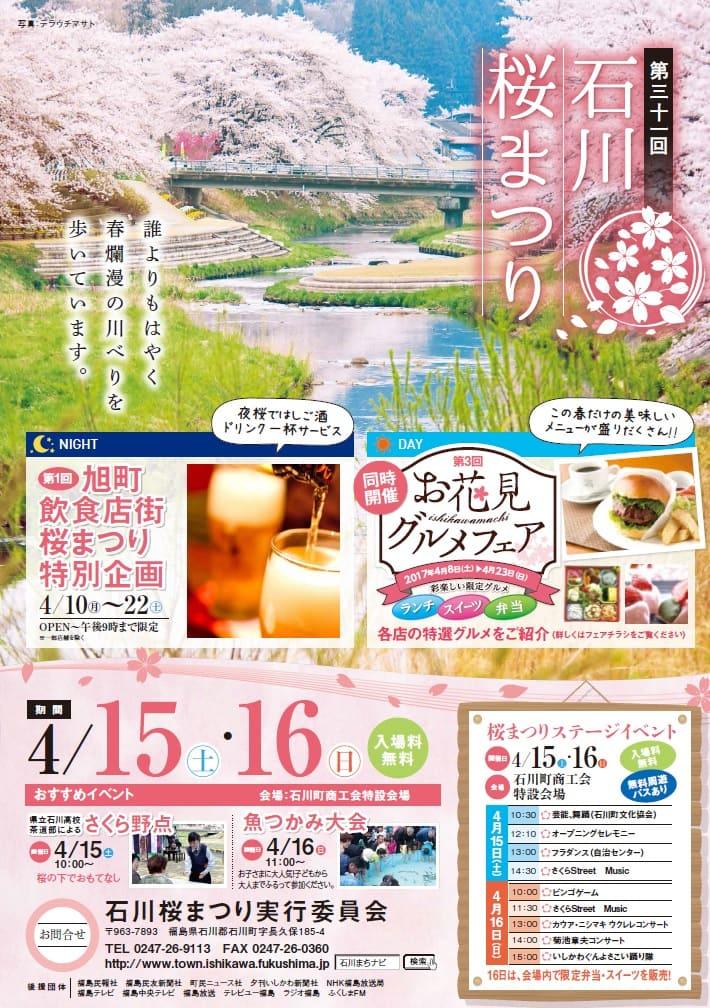 桜まつりチラシ.jpg